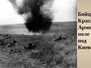 Бойцы Красной Армии на поле боя под Киевом