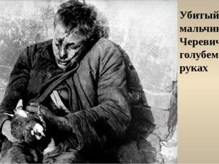 Убитый мальчик Витя Черевичкин с голубем в руках