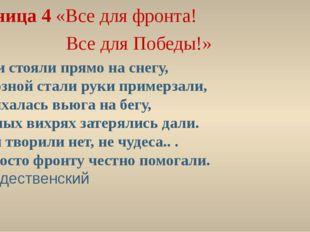 Страница 4 «Все для фронта! Все для Победы!» Станки стояли прямо на снегу, К