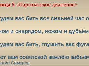 Страница 5 «Партизанское движение» Мы будем вас бить все сильней час от часа:
