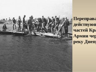 Переправа действующих частей Красной Армии через реку Днепр