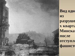 Вид одного из разрушенных кварталов Минска после отступления фашистов