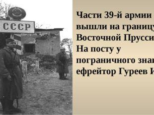 Части 39-й армии вышли на границу с Восточной Пруссией. На посту у пограничн