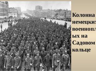 Колонна немецких военнопленных на Садовом кольце