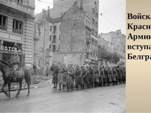 Войска Красной Армии вступают в Белград