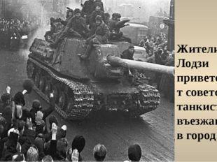 Жители Лодзи приветствуют советских танкистов, въезжающих в город
