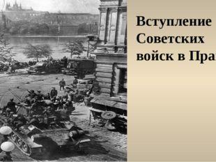 Вступление Советских войск в Прагу