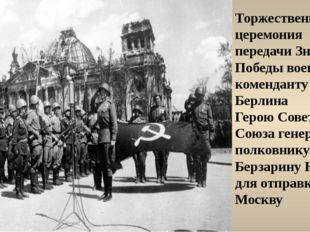Торжественная церемония передачи Знамени Победы военному коменданту Берлина
