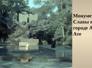 Монумент Славы в городе Алма-Ате