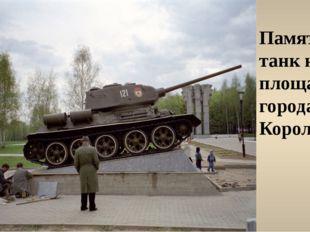 Памятник-танк на площади города Королева