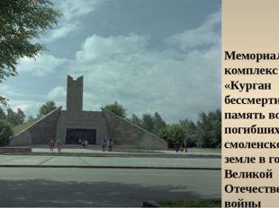 Мемориальный комплекс «Курган бессмертия» в память воинов, погибших на смолен
