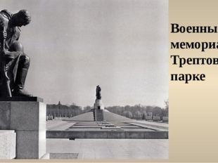 Военный мемориал в Трептов-парке