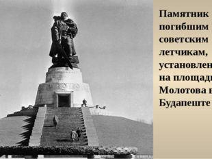 Памятник погибшим советским летчикам, установленный на площади Молотова в Буд