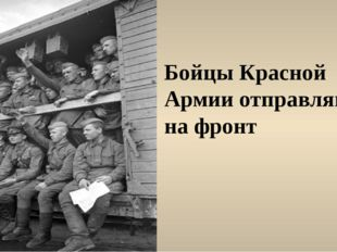Бойцы Красной Армии отправляются на фронт