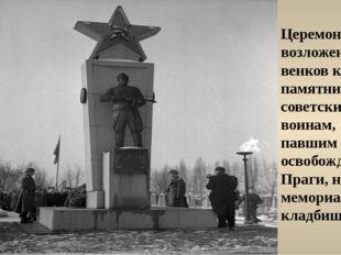 Церемония возложения венков к памятнику советским воинам, павшим за освобожде