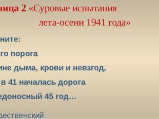 Страница 2 «Суровые испытания лета-осени 1941 года» Запомните: От этого порог