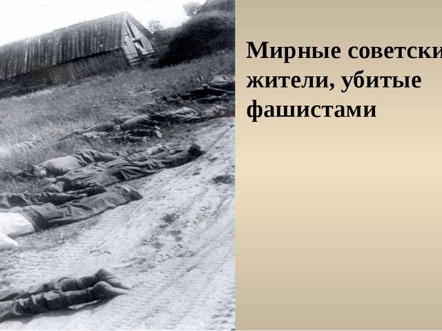 Мирные советские жители, убитые фашистами