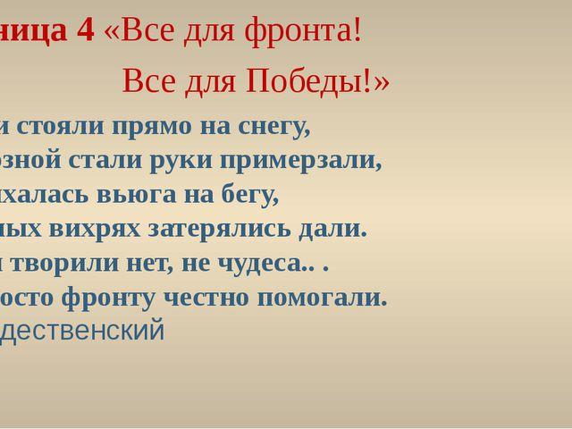 Страница 4 «Все для фронта! Все для Победы!» Станки стояли прямо на снегу, К...