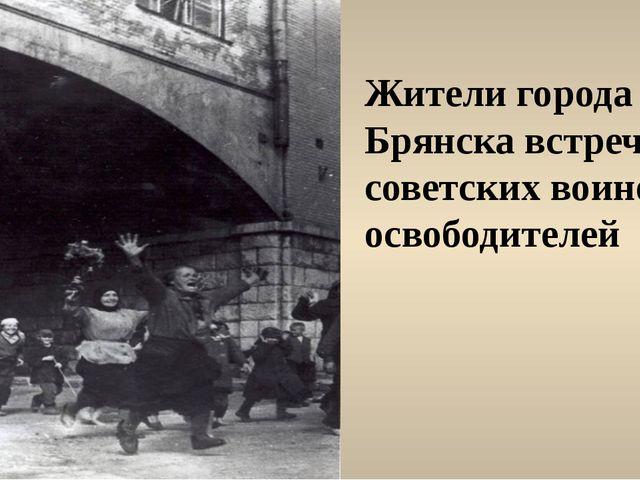 Жители города Брянска встречают советских воинов- освободителей