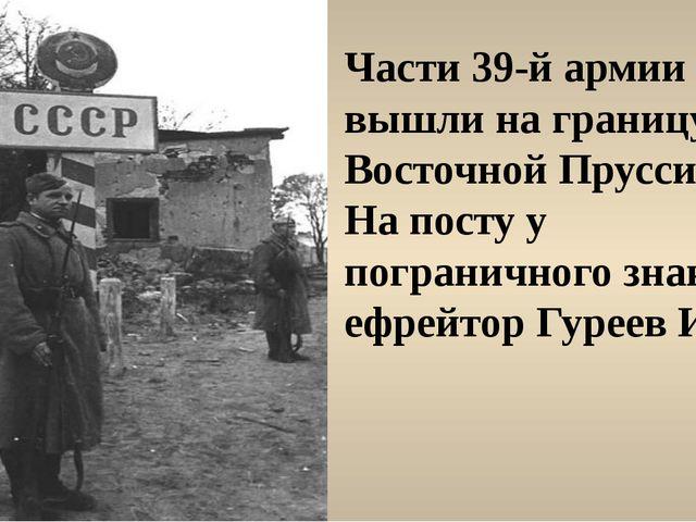 Части 39-й армии вышли на границу с Восточной Пруссией. На посту у пограничн...
