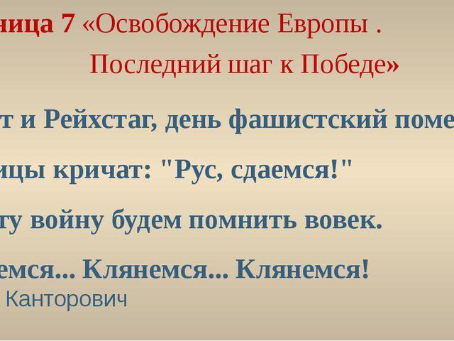 Страница 7 «Освобождение Европы . Последний шаг к Победе» Но вот и Рейхстаг,...