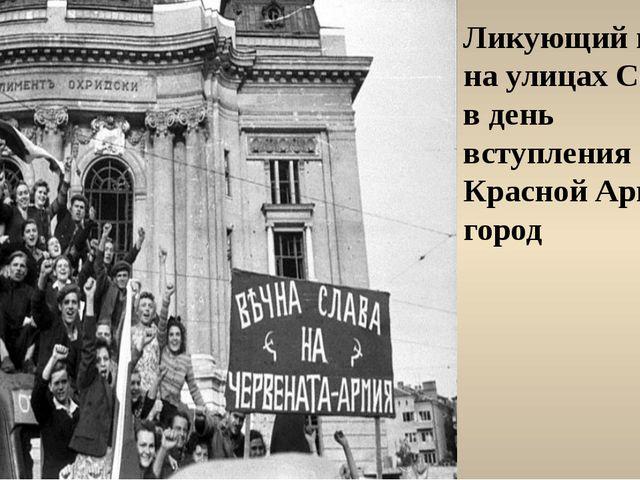 Ликующий народ на улицах Софии в день вступления Красной Армии в город