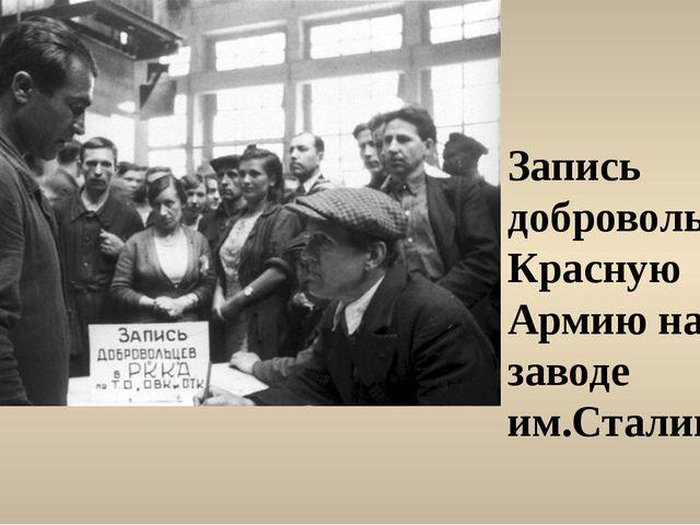 Запись добровольцев в Красную Армию на заводе им.Сталина