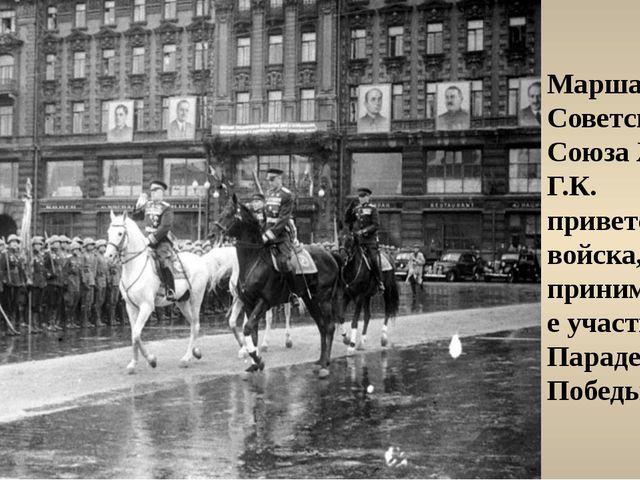Маршал Советского Союза Жуков Г.К. приветствует войска, принимающие участие в...
