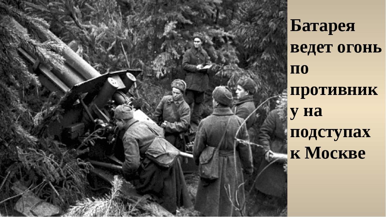 Батарея ведет огонь по противнику на подступах к Москве