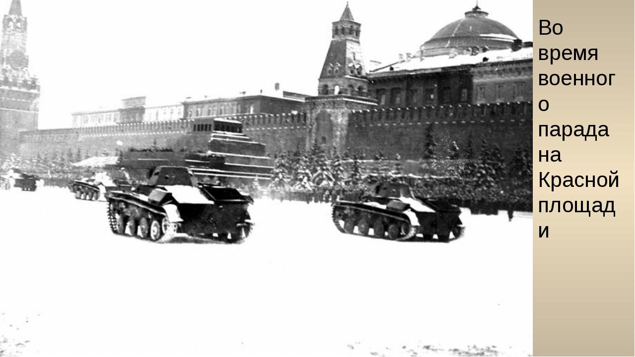 Во время военного парада на Красной площади