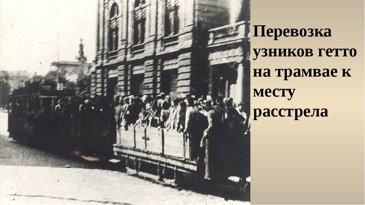 Перевозка узников гетто на трамвае к месту расстрела