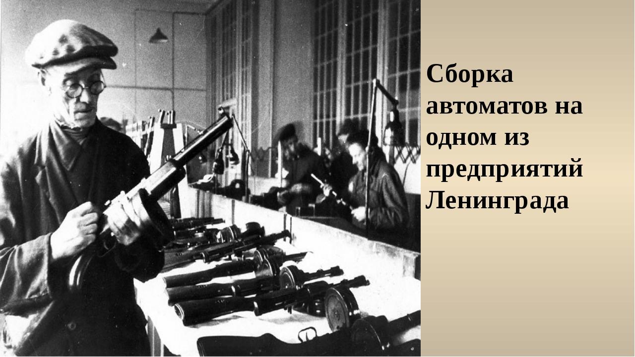 Сборка автоматов на одном из предприятий Ленинграда