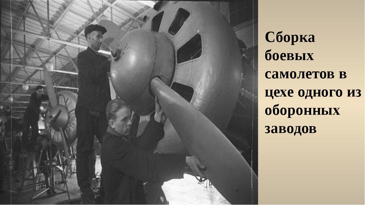 Сборка боевых самолетов в цехе одного из оборонных заводов