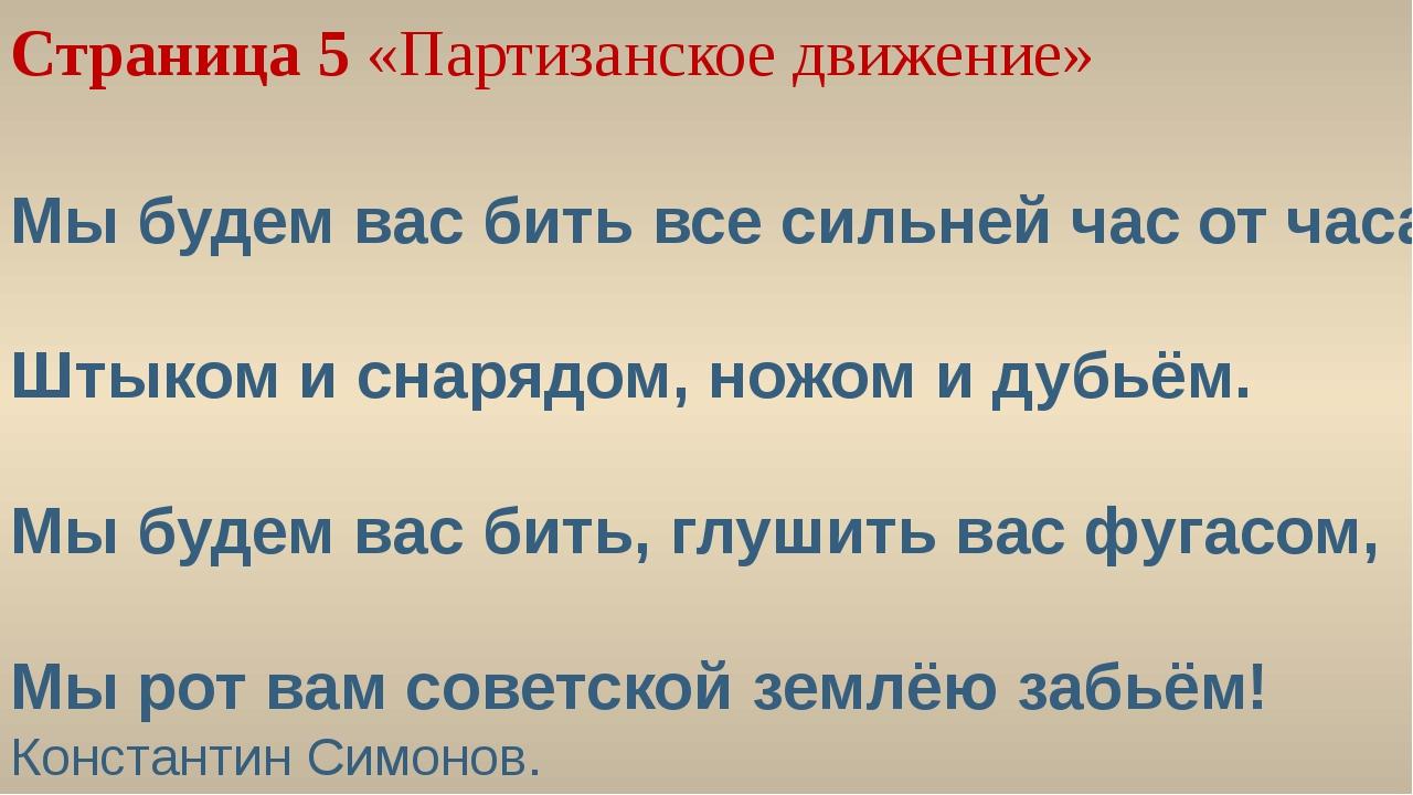 Страница 5 «Партизанское движение» Мы будем вас бить все сильней час от часа:...