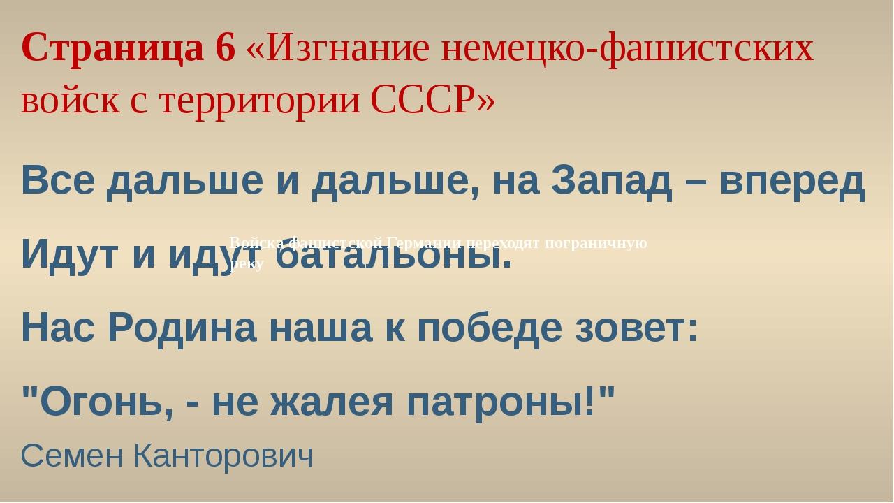 Страница 6 «Изгнание немецко-фашистских войск с территории СССР» Все дальше и...
