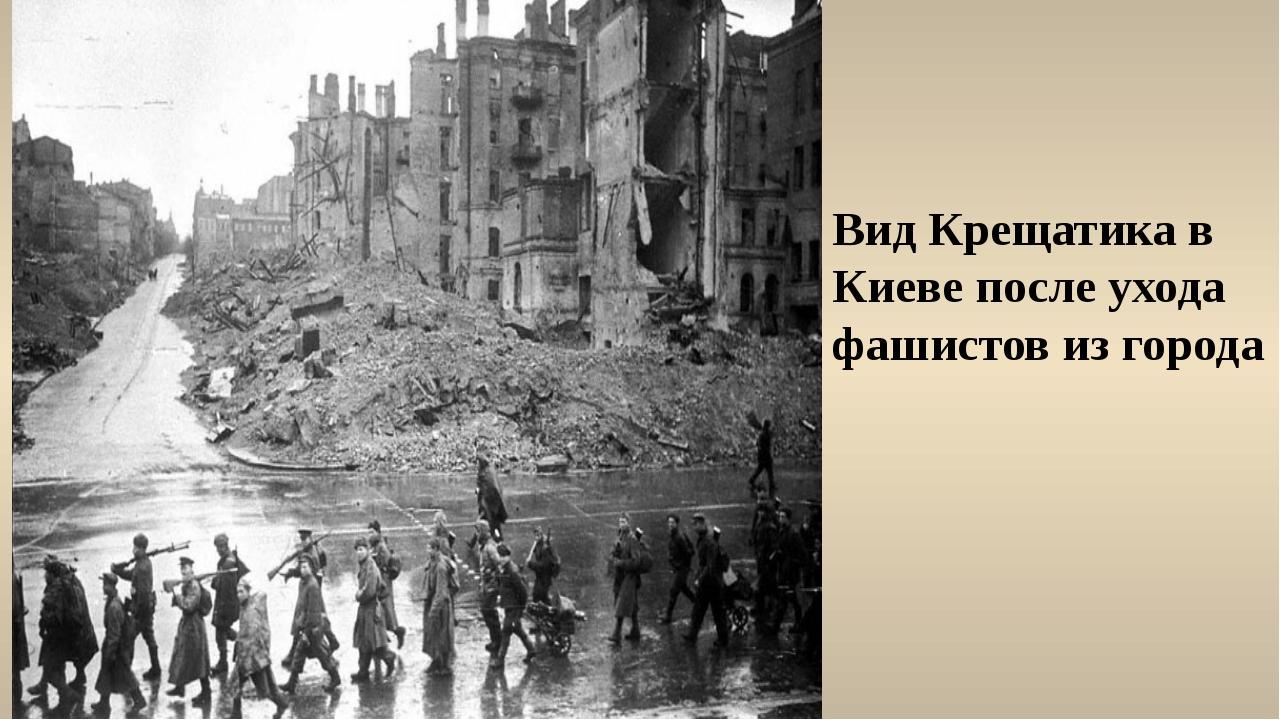 Вид Крещатика в Киеве после ухода фашистов из города