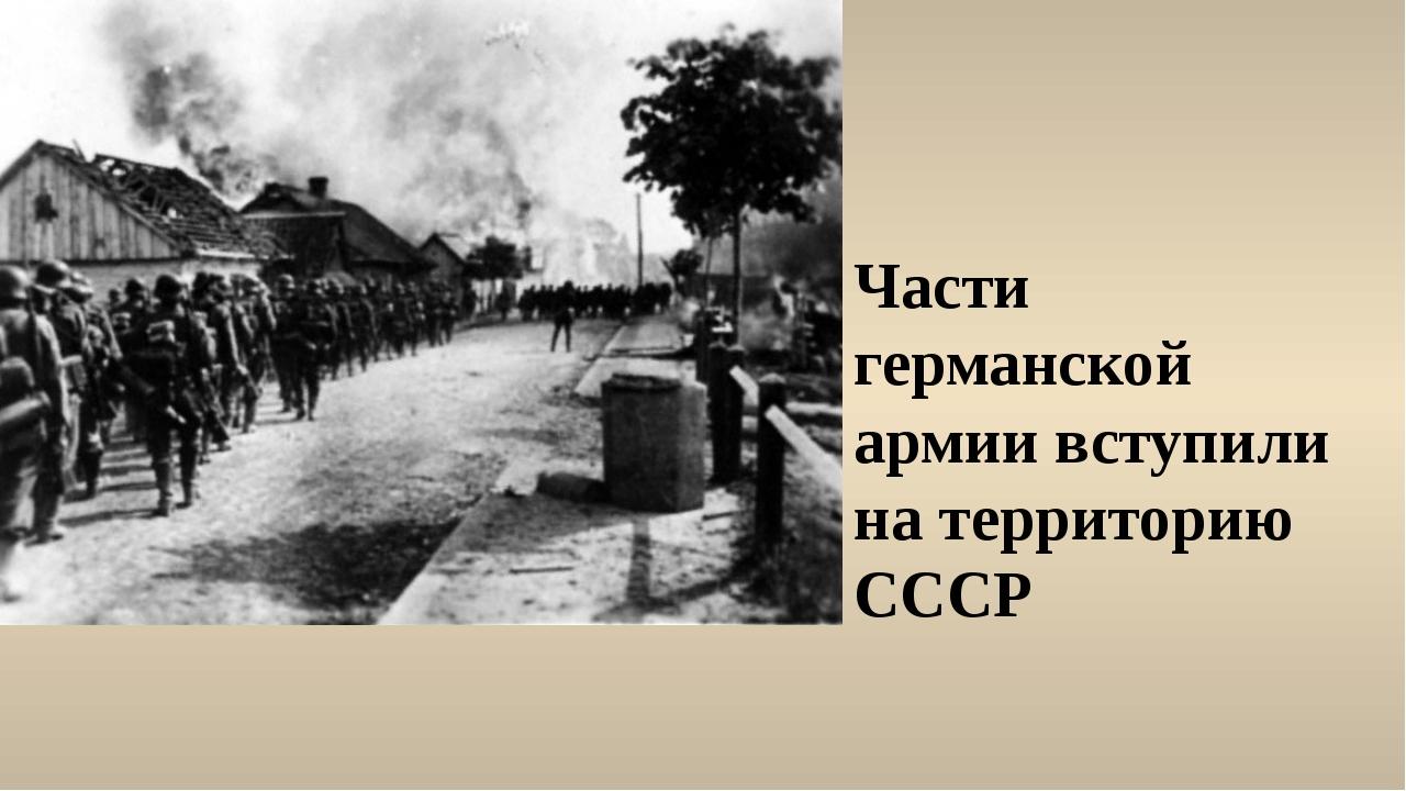 Части германской армии вступили на территорию СССР