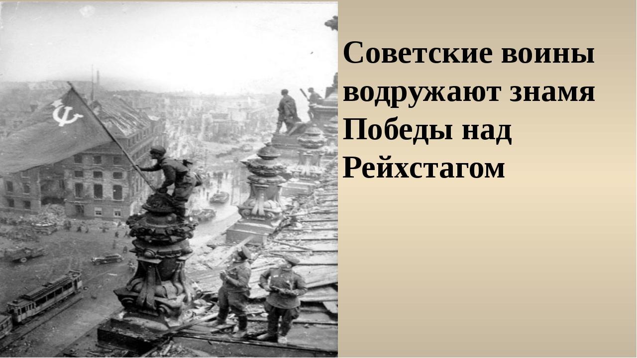 Советские воины водружают знамя Победы над Рейхстагом