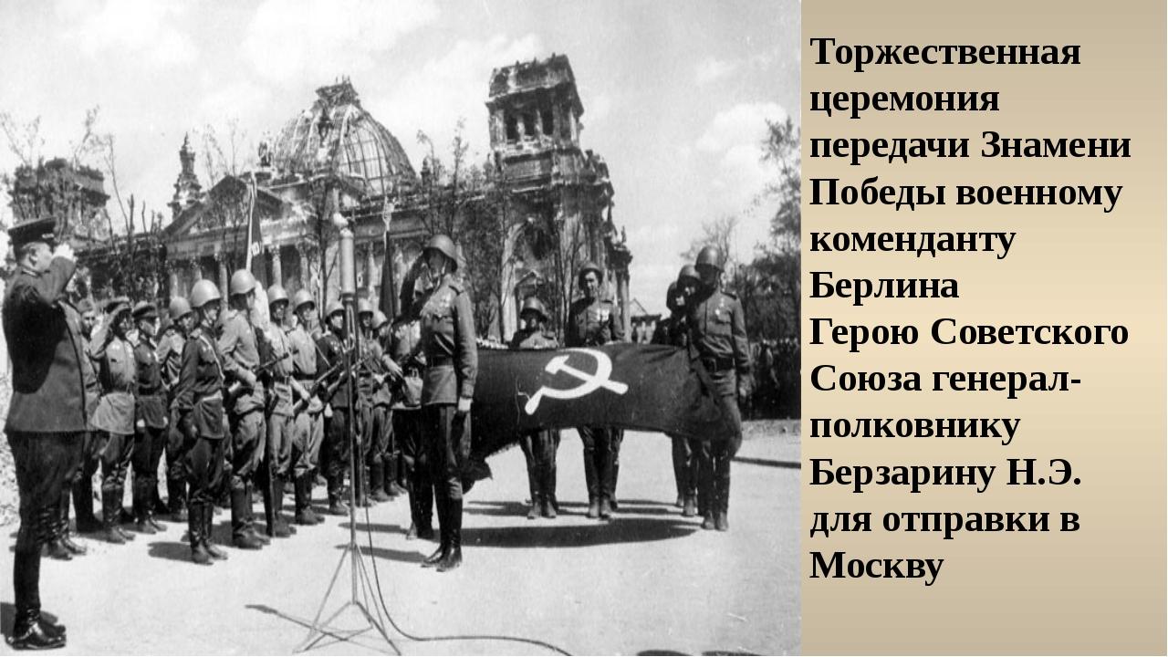 Торжественная церемония передачи Знамени Победы военному коменданту Берлина...