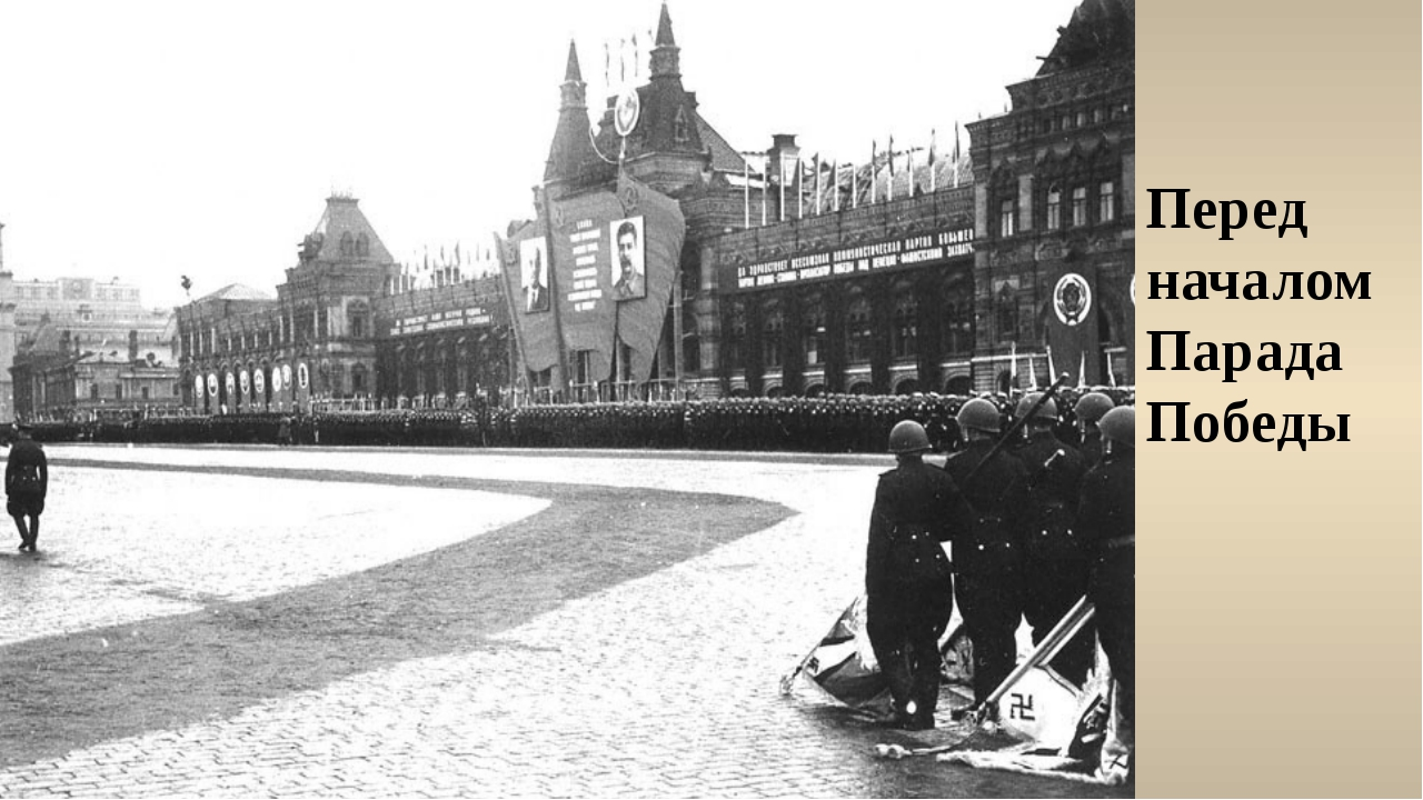 Перед началом Парада Победы