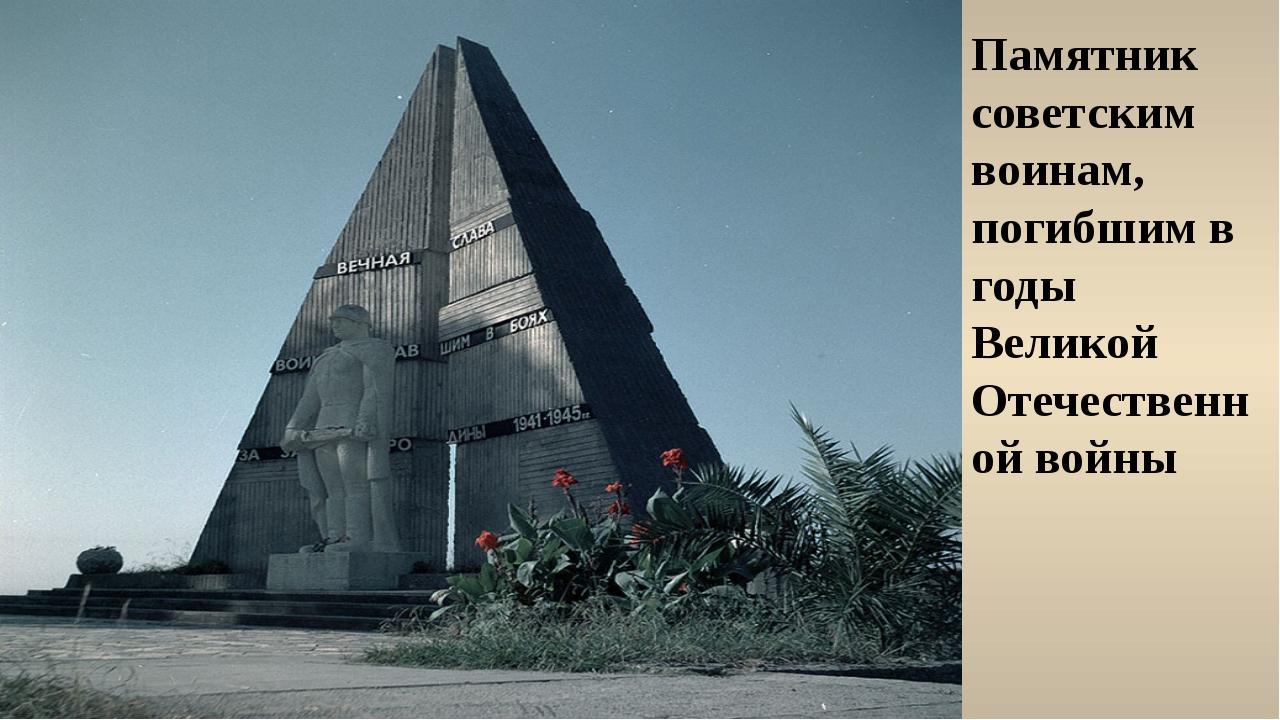 Памятник советским воинам, погибшим в годы Великой Отечественной войны