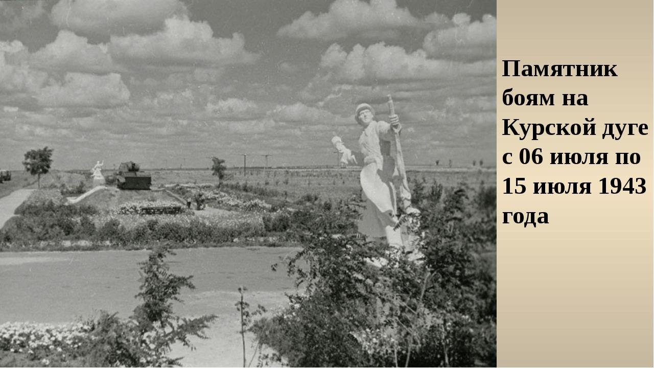 Памятник боям на Курской дуге с 06 июля по 15 июля 1943 года