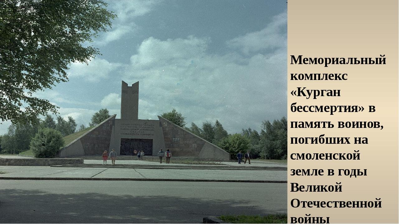 Мемориальный комплекс «Курган бессмертия» в память воинов, погибших на смолен...