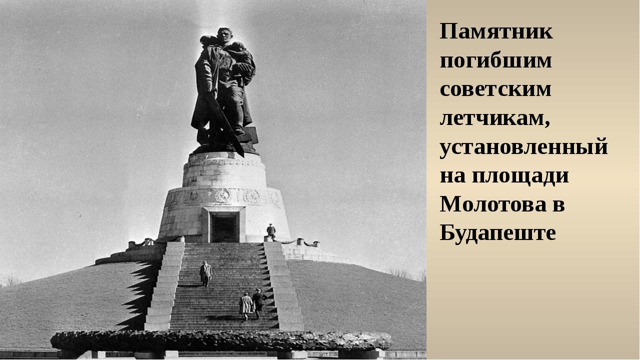 Памятник погибшим советским летчикам, установленный на площади Молотова в Буд...