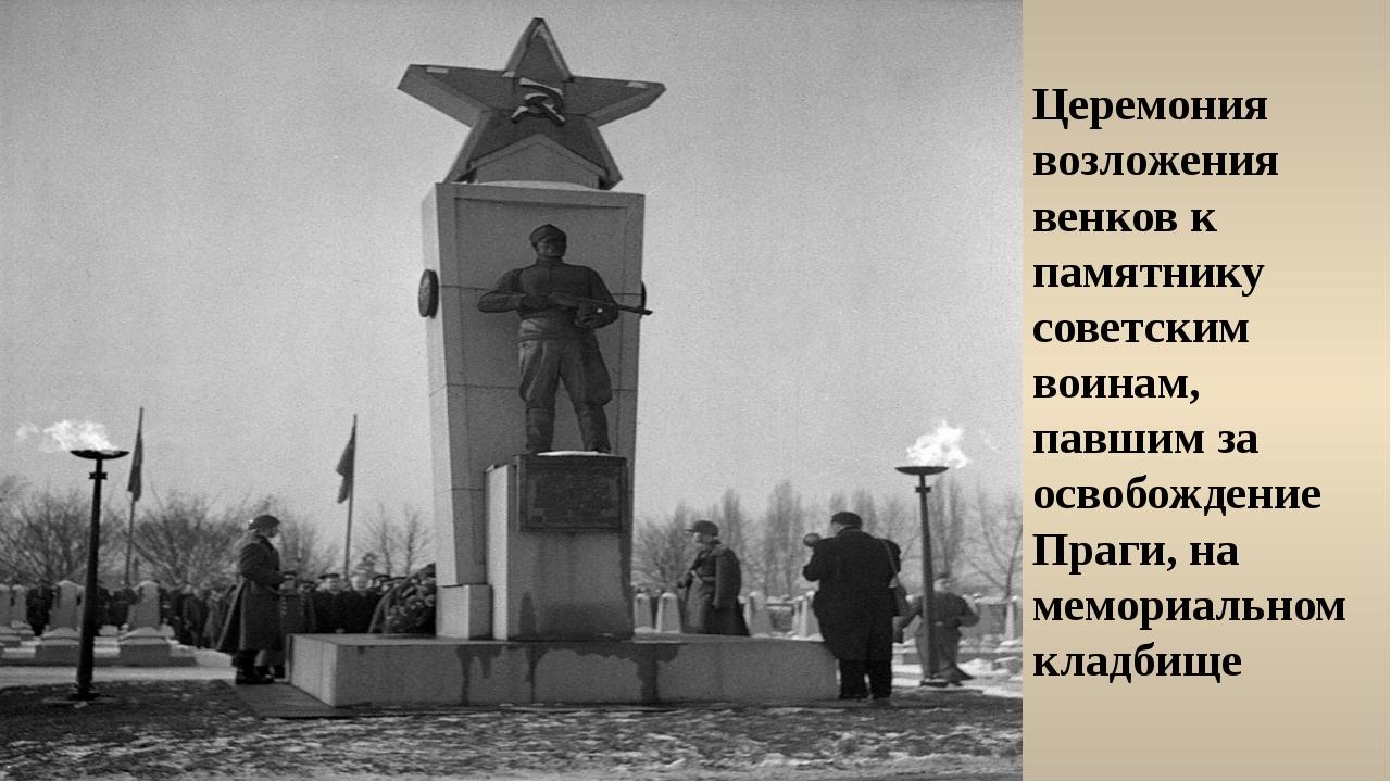 Церемония возложения венков к памятнику советским воинам, павшим за освобожде...