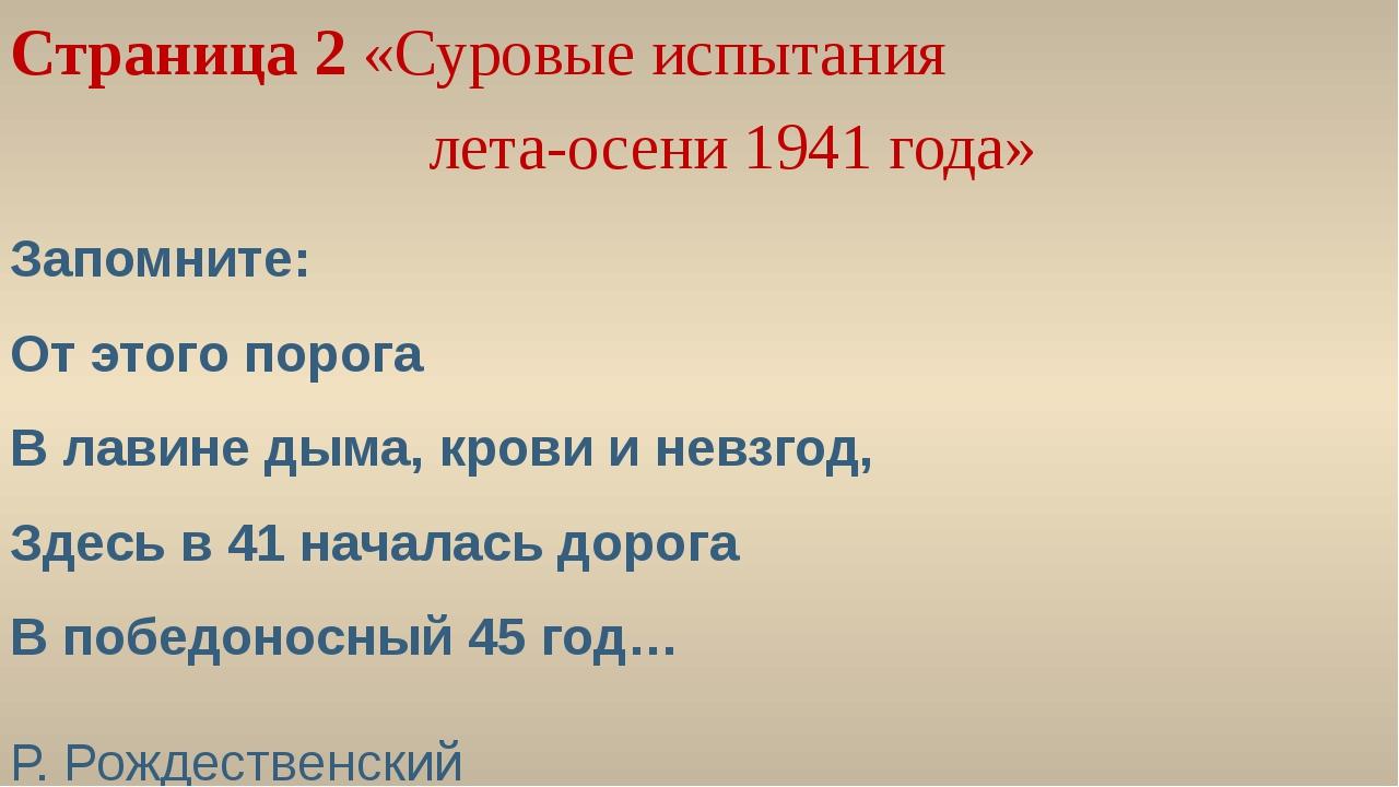 Страница 2 «Суровые испытания лета-осени 1941 года» Запомните: От этого порог...