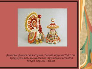 Дымково. Дымковская игрушка. Высота игрушки 20-25 см.. Традиционными дымковс