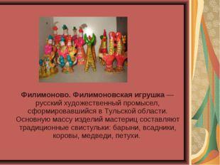 Филимоново. Филимоновская игрушка— русский художественный промысел, сформир