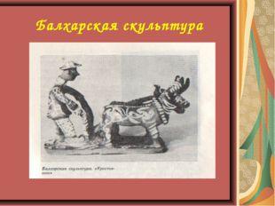 Балхарская скульптура