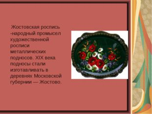 Жостовская роспись -народный промысел художественной росписи металлических п